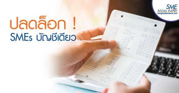 สรรพากรจับมือ รัฐ-เอกชน ขับเคลื่อน SMEs บัญชีเดียว