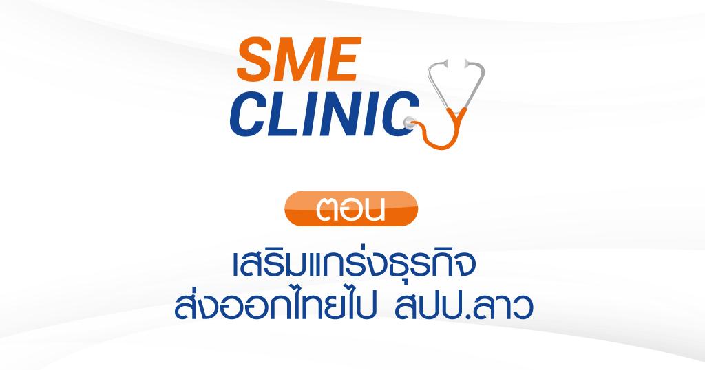 รายการ SME CLINIC ตอน เสริมแกร่งธุรกิจ ส่งออกไทยไป สปป.ลาว