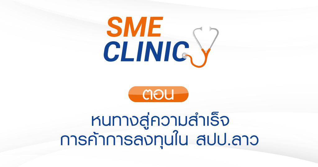 รายการ SME CLINIC ตอน หนทางสู่ความสำเร็จ การค้าการลงทุนใน สปป.ลาว