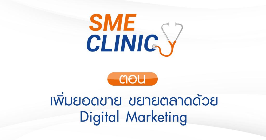 รายการ SME CLINIC ตอน เพิ่มยอดขาย ขยายตลาดด้วย Digital Marketing