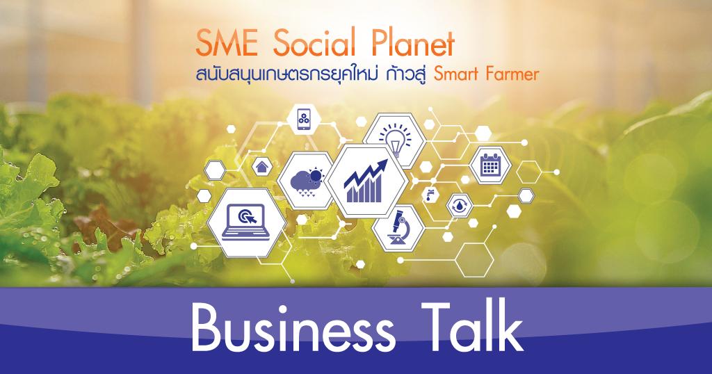 รายการ Business Talk ตอน Smart Farmer