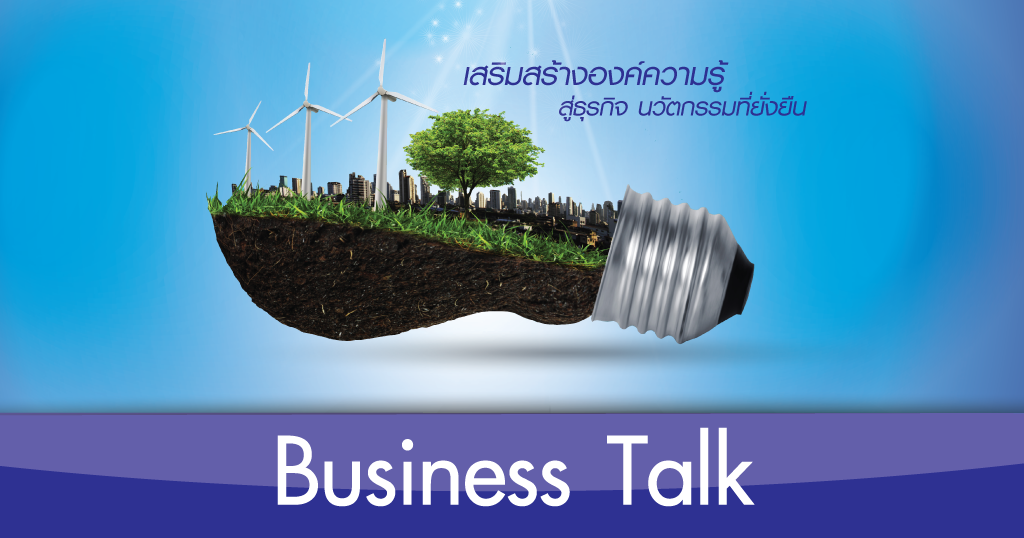 Business Talk ตอน Innovation For SMEs