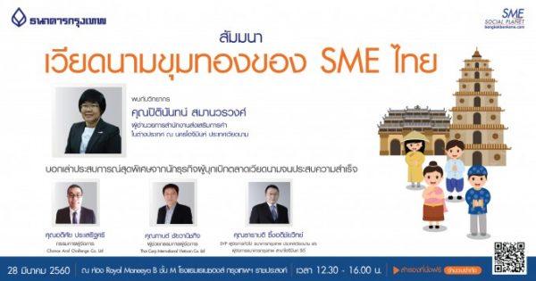 สัมมนา เวียดนามขุมทองของ SME ไทย