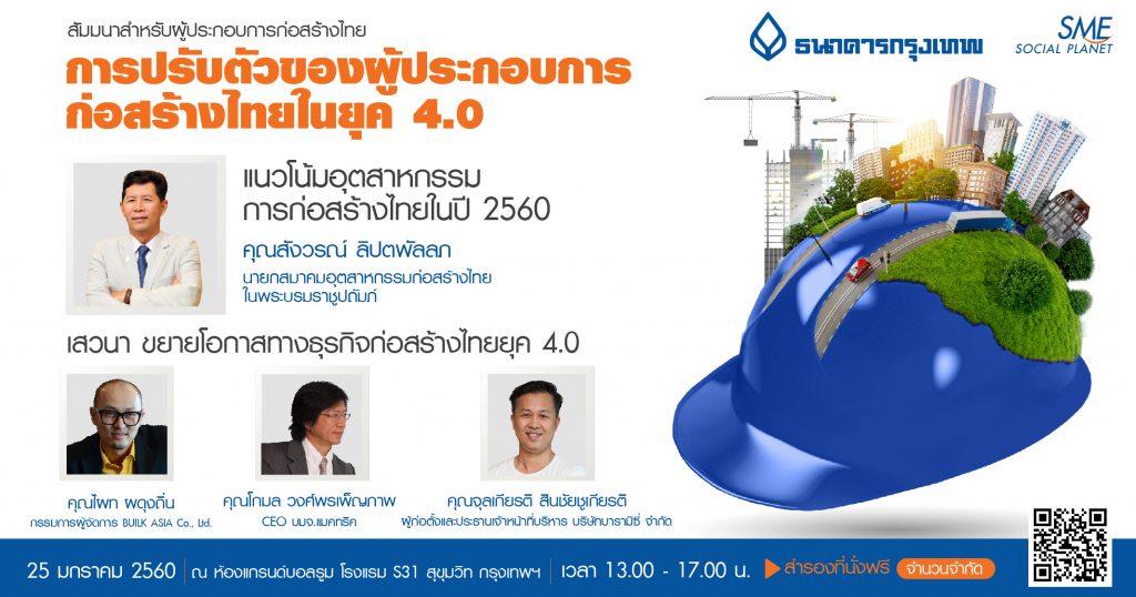 สัมมนา การปรับตัวของผู้ประกอบการก่อสร้างไทยในยุค 4.0