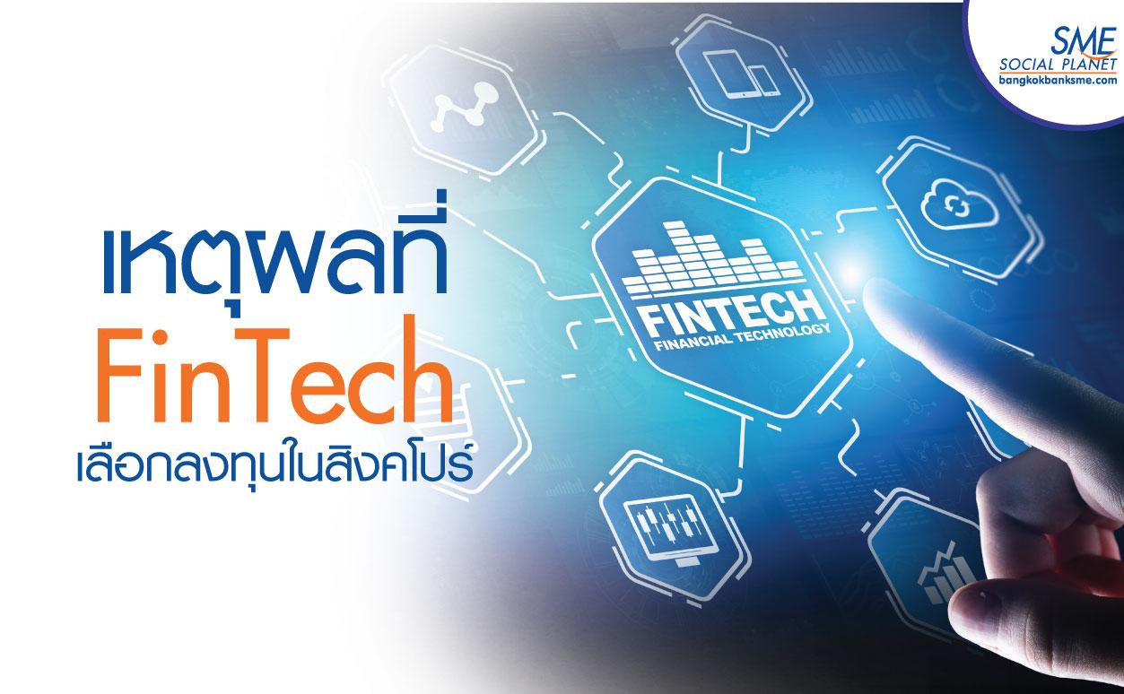 สิงคโปร์ศูนย์กลางด้าน FinTech แห่งอาเซียน