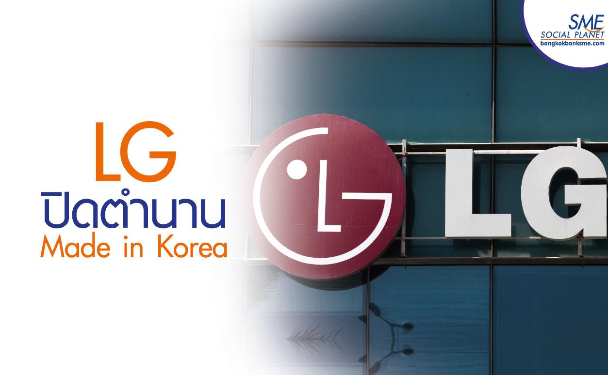 LG หนีตาย! ย้ายฐานผลิตไปเวียดนาม