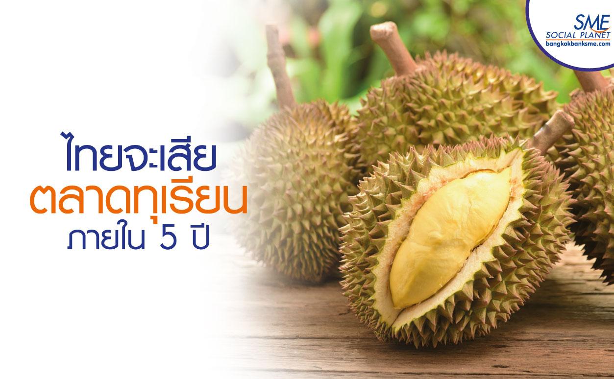 ทุเรียนไทยอาจเสียแชมป์ส่งออกในมาเลเซีย