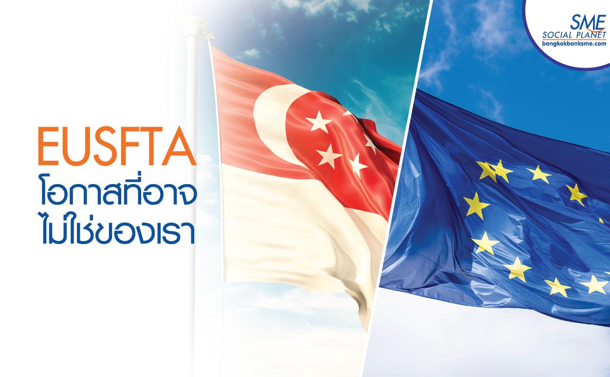 """""""สิงคโปร์"""" สปริงบอร์ดลงทุนเชื่อม AEC-EU"""