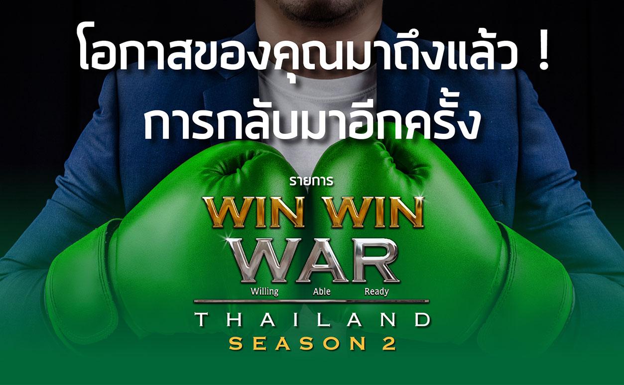 รายการ Win Win WAR Thailand ซีซั่น2