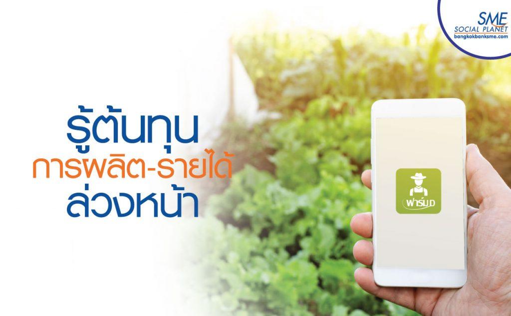 """แอพพลิเคชั่น """"ฟาร์ม D"""" ตัวช่วย""""เกษตรกรไทย"""""""