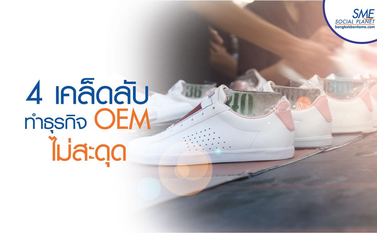 แกะรอย OEM ไทยผลิตเสื้อผ้ากีฬาแบรนด์ดังระดับโลก