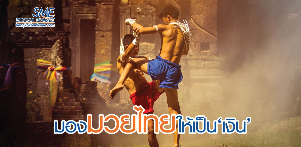 'มวยไทย'จากเวทีผืนผ้าใบสู่เวทีธุรกิจ