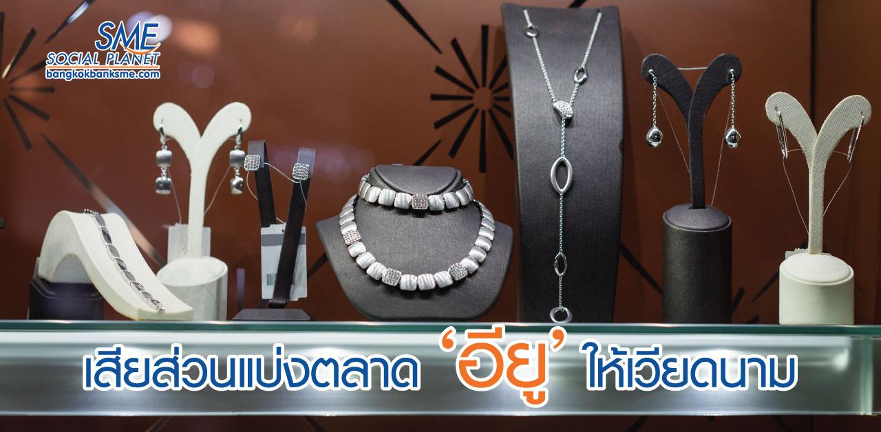 FTA อียู-เวียดนาม สะเทือนส่งออกอัญมณีและเครื่องประดับไทย