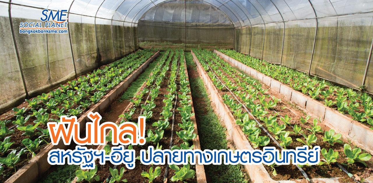 Organic Food เกษตรอินทรีย์ ความท้าทายภาคเกษตรไทย