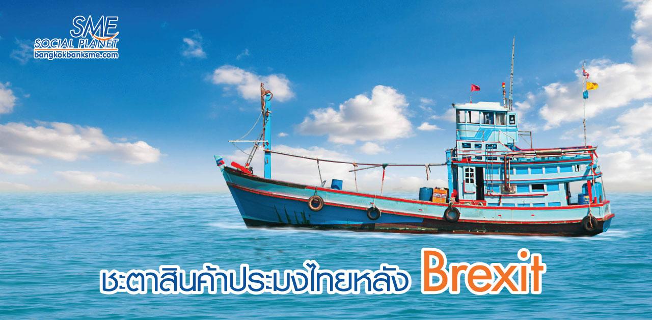 จับตาโควตาสินค้าประมงไทยหลัง Brexit