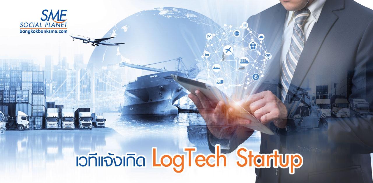เริ่มแล้ว! กิจกรรมเฟ้นหาสตาร์ทอัพด้านโลจิสติกส์ (Logistics)