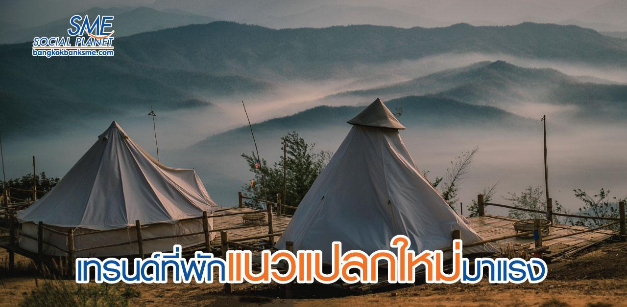 นักท่องเที่ยวโหวตไทย 'คนท้องถิ่นใจดี'