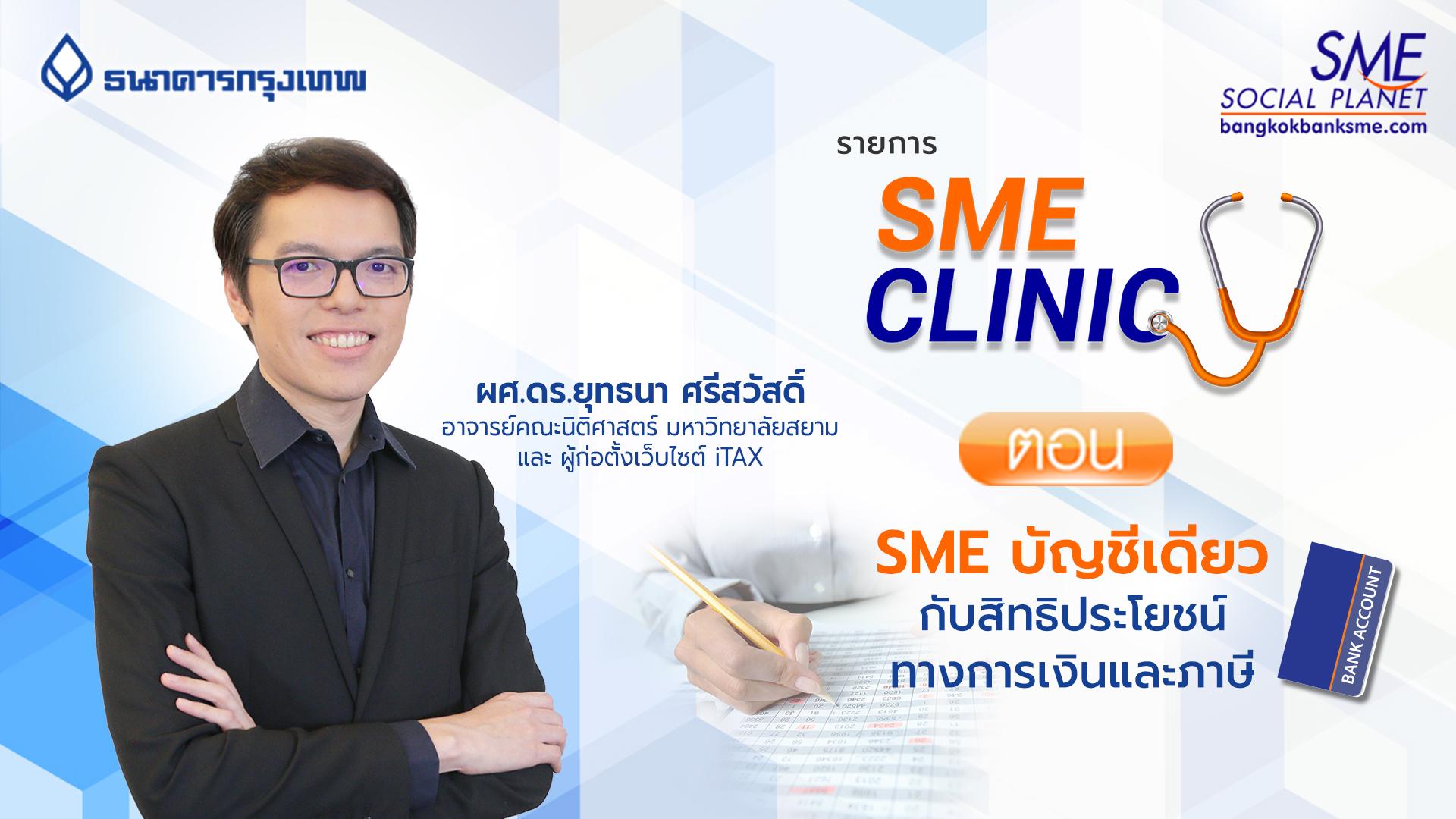 ข้อดีของการทำ SME บัญชีเดียว