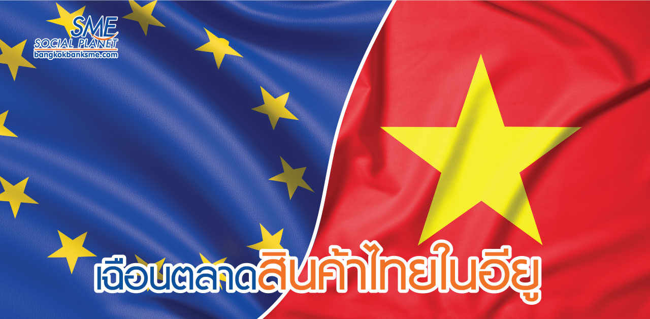 """ส่อง """"EVFTA"""" เวียดนาม – อียู กระทบไทย"""