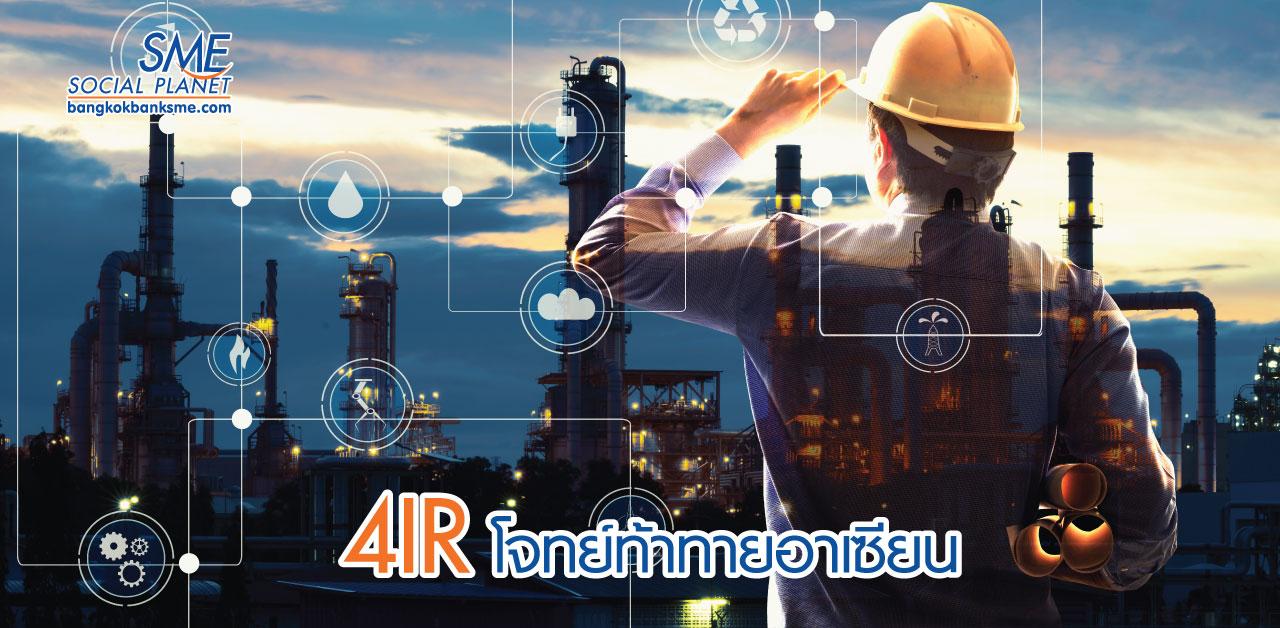 4IR กับโอกาสครั้งสำคัญของชาติอาเซียน