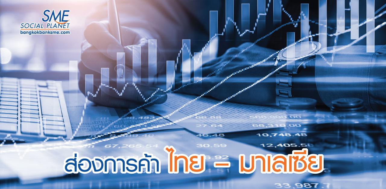 ลงทุนมาเลเซีย อุปสรรค-โอกาสนักธุรกิจไทย