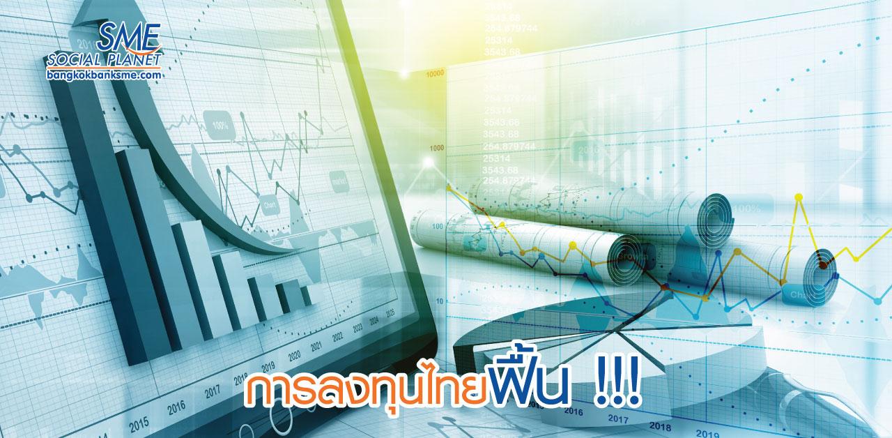UNCTAD ชี้ต่างชาติลงทุนไทยสูงสุดในอาเซียน