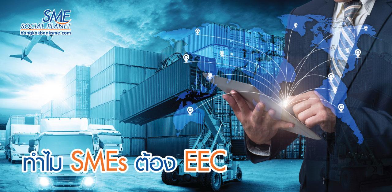 หลายๆ เหตุผลที่ผู้ประกอบการต้องสนใจ EEC
