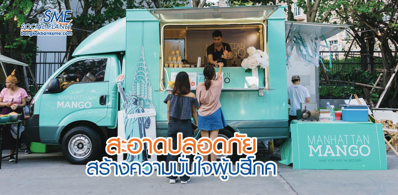 ปลุกจิตสำนึกสร้างมาตรฐาน SMART4 Food Truck