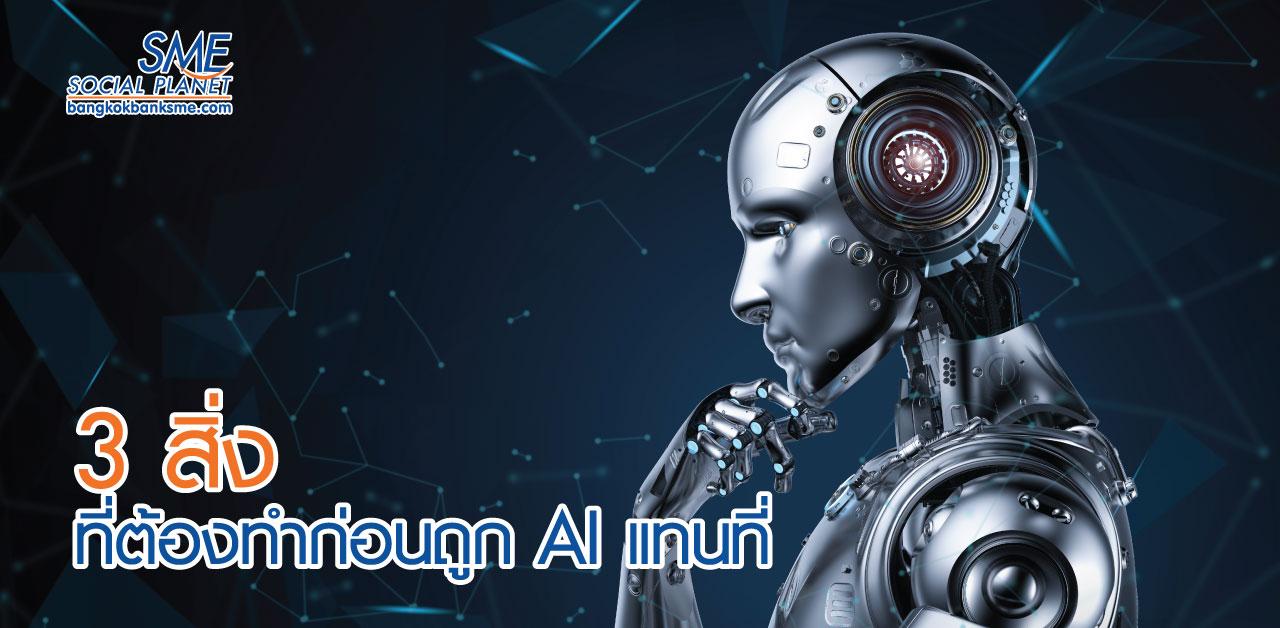 Future of Work  งานแห่งอนาคต