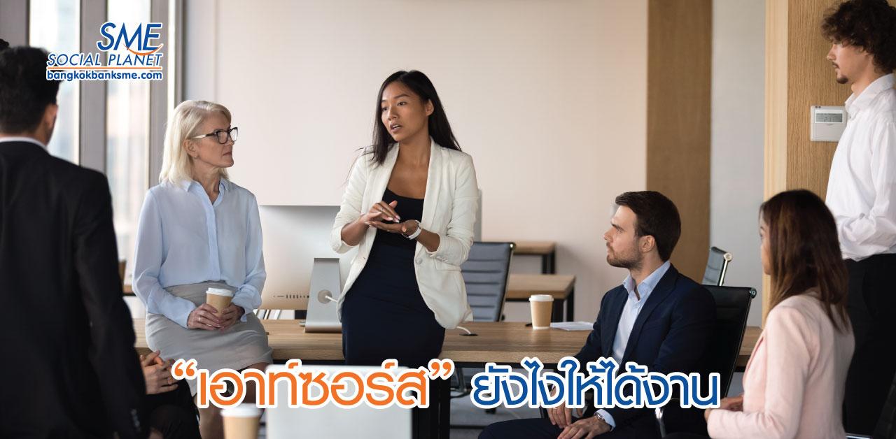 SMEs รู้ยัง 'เอาท์ซอร์ส' งานไม่พังเขาทำกันยังไง?