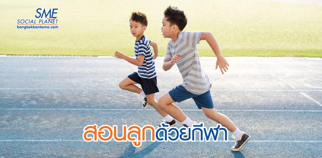 ฝึกทักษะชีวิตลูกด้วยกีฬา