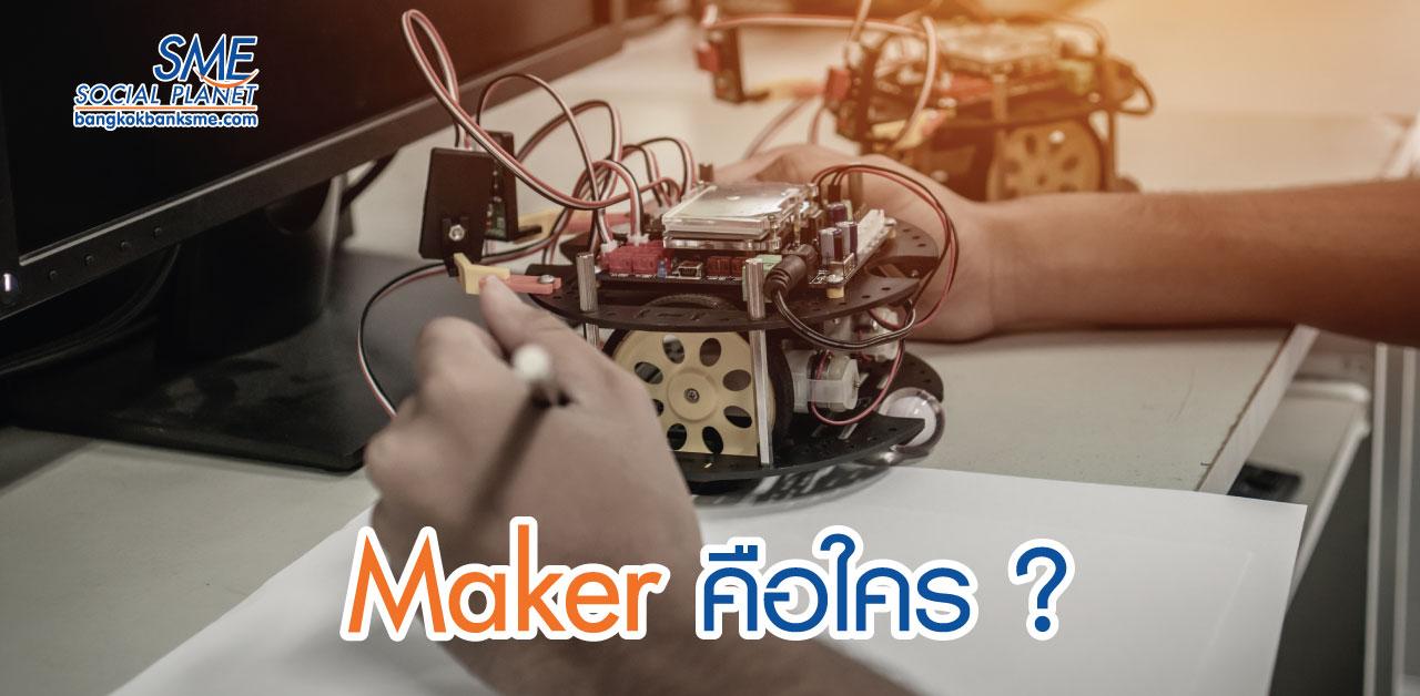 รู้จัก Maker เทรนด์ใหม่กำลังมา