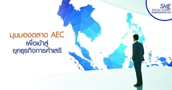 มุมมองตลาด AEC เพื่อเข้าสู่ยุคธุรกิจการค้าเสรี