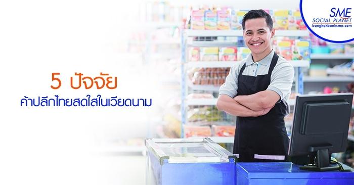 5 ปัจจัย ค้าปลีกไทยสดใสในเวียดนาม