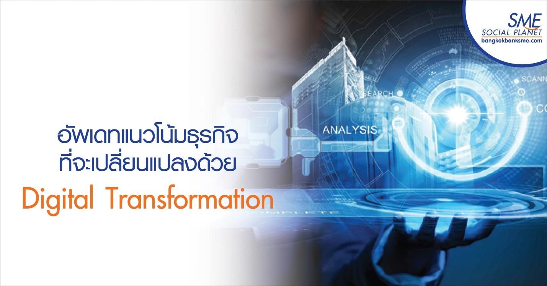 อัพเดทแนวโน้มธุรกิจที่จะเปลี่ยนแปลงด้วย Digital Transformation