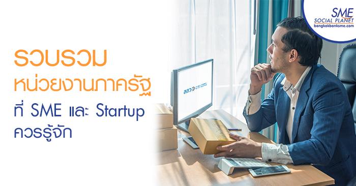 รวบรวมหน่วยงานภาครัฐที่ SME และ Startup ควรรู้จัก