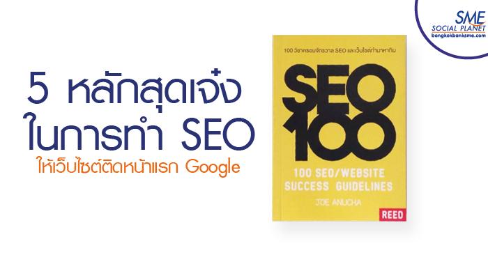 5 หลักสุดเจ๋งในการทำ SEO ให้เว็บไซต์ติดหน้าแรก Google