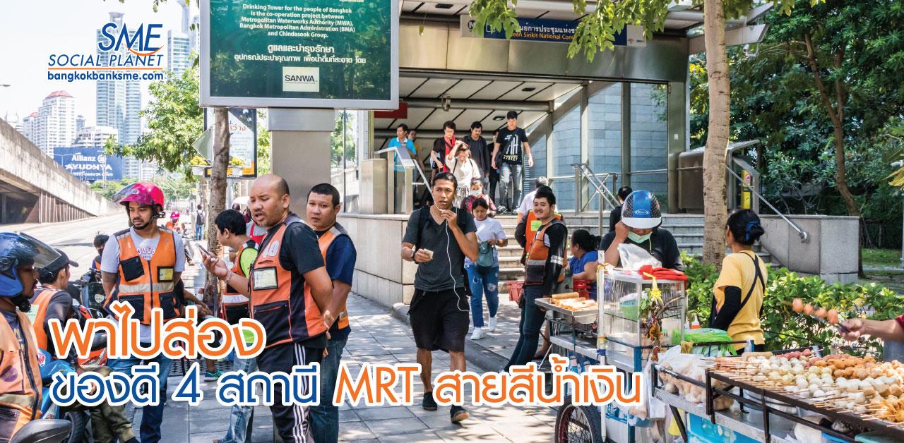 ชี้พิกัดกิน-เที่ยว 4 สถานีแห่งความสุข MRT สีน้ำเงิน