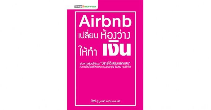 Airbnb หนังสือที่แนะนำเทคนิคการเปลี่ยนห้องว่างให้ทำเงิน