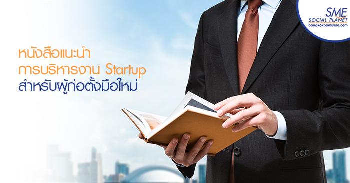 หนังสือแนะนำการบริหารงาน Startup สำหรับผู้ก่อตั้งมือใหม่