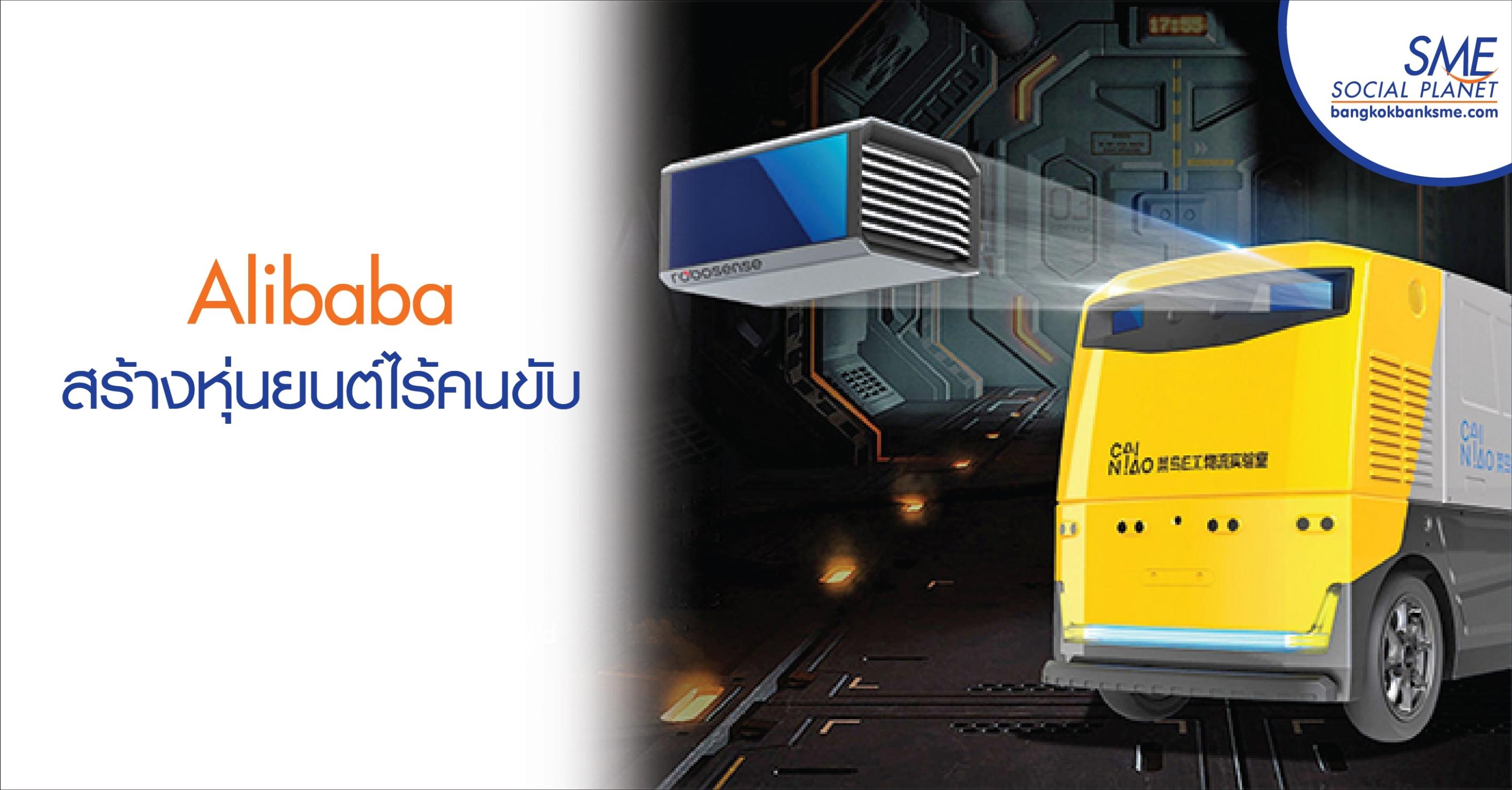 Alibaba สร้างหุ่นยนต์ไร้คนขับใช้จัดส่งสินค้า