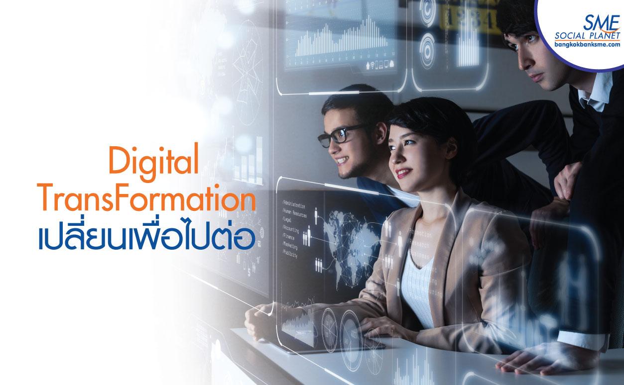Digital TransFormation เพิ่มประสิทธิภาพในการทำงาน