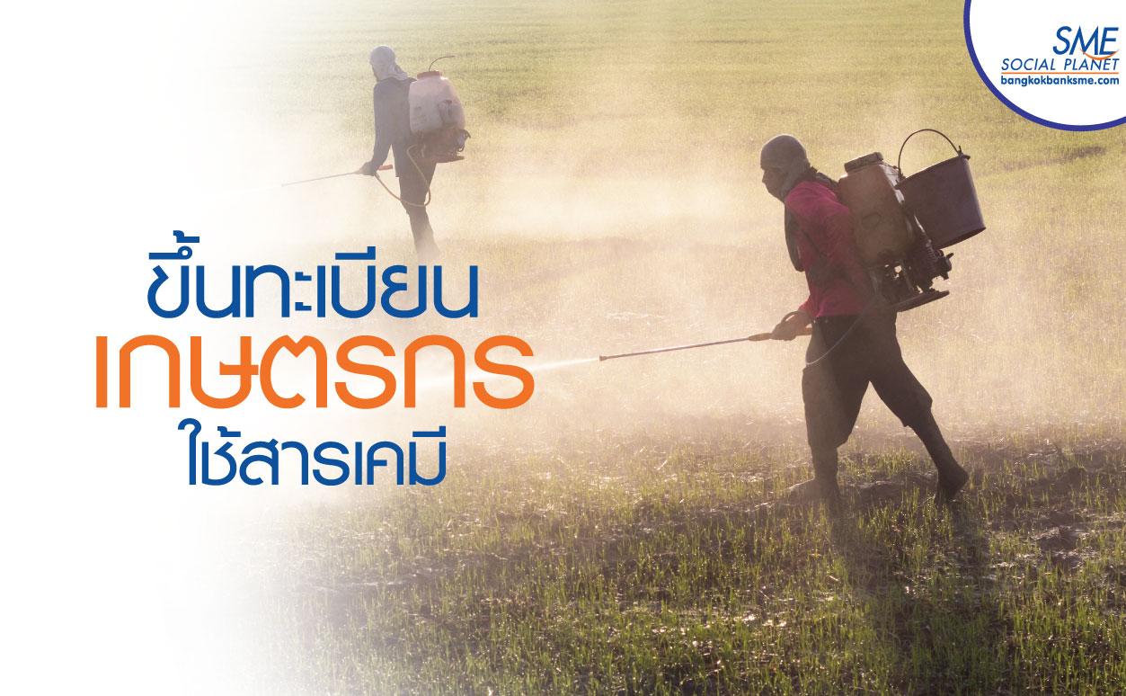 เกษตรกร ต้องขึ้นทะเบียนก่อนใช้สาร 3 สารอันตราย