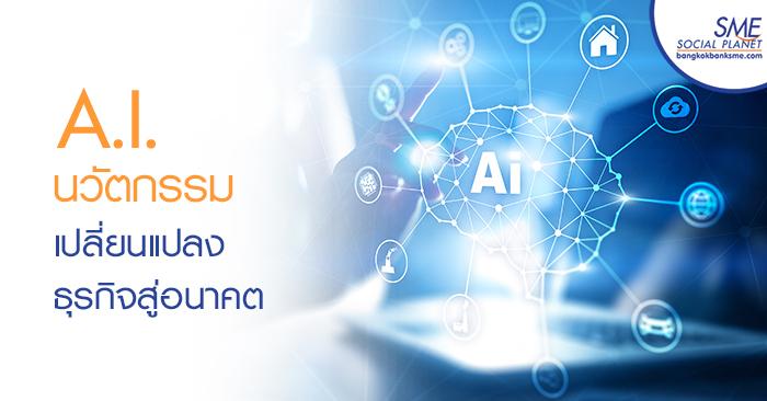 A.I. นวัตกรรมเปลี่ยนแปลงธุรกิจสู่อนาคต