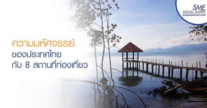 ความมหัศจรรย์ของประเทศไทย กับ 8 สถานที่ท่องเที่ยว