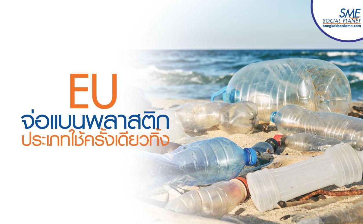 EU เห็นชอบข้อบังคับสำหรับพลาสติกใช้ครั้งเดียวทิ้ง