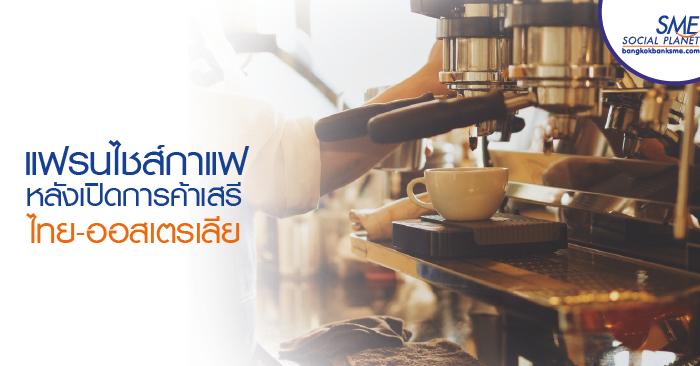 แฟรนไชส์กาแฟ หลังเปิดการค้าเสรีไทย-ออสเตรเลีย