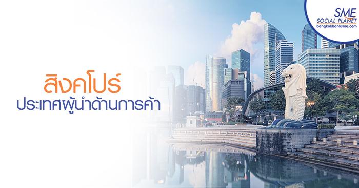 สิงคโปร์ ประเทศผู้นำด้านการค้า
