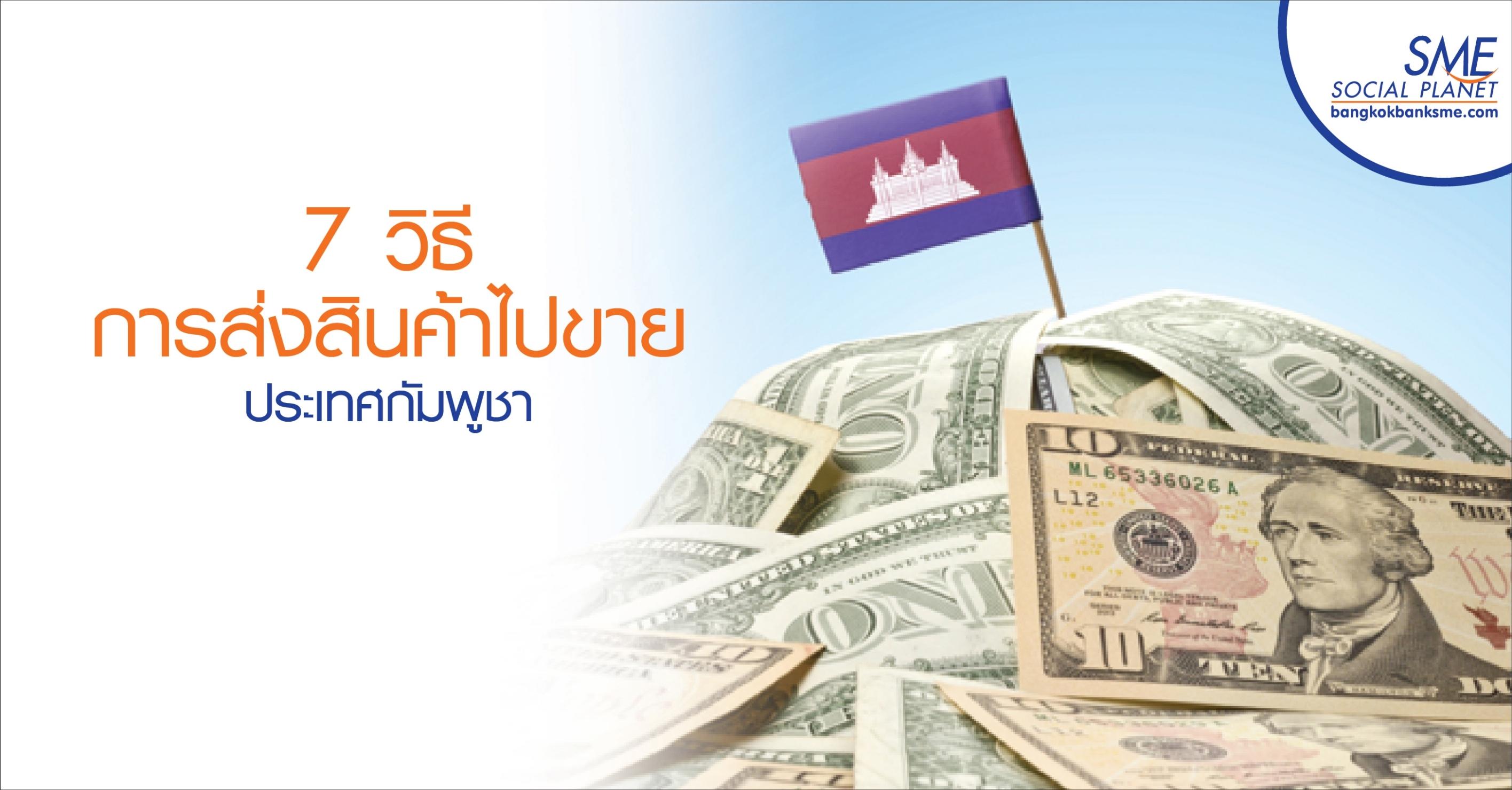 7 วิธีการส่งสินค้าไปขายประเทศกัมพูชา