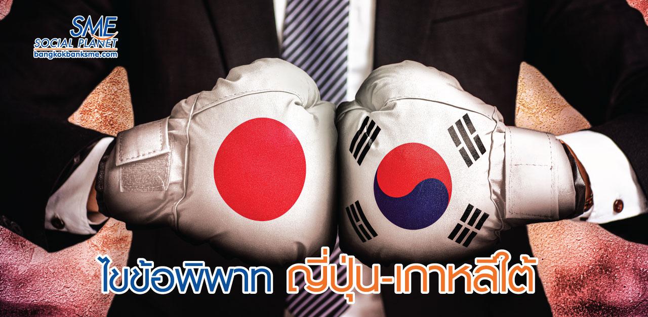 ร้าวลึก! ญี่ปุ่น-เกาหลีใต้ กระทบต่อโลกการค้า